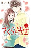 さくらと先生 分冊版(13) (別冊フレンドコミックス)