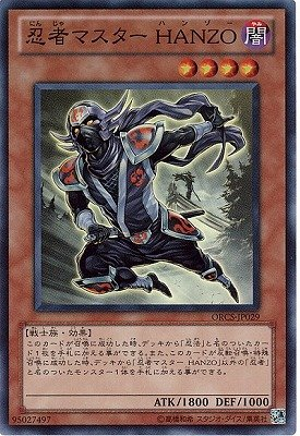 遊戯王/第7期/7弾/ORCS-JP029SR 忍者マスター HANZO【スーパーレア】