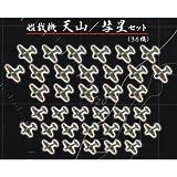 洋上模型 連合艦隊コレクション九 [5.艦載機 天山/彗星セット(36機)](単品)