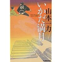 いかだ満月 (ハルキ文庫 や 6-2 時代小説文庫)