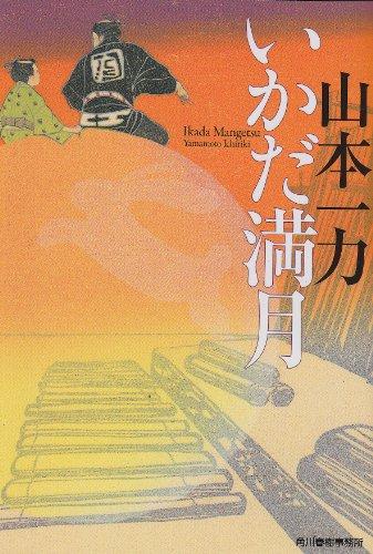 いかだ満月 (ハルキ文庫 や 6-2 時代小説文庫)の詳細を見る