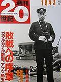 朝日クロニクル 週刊20世紀 078 1943年 敗戦への序章