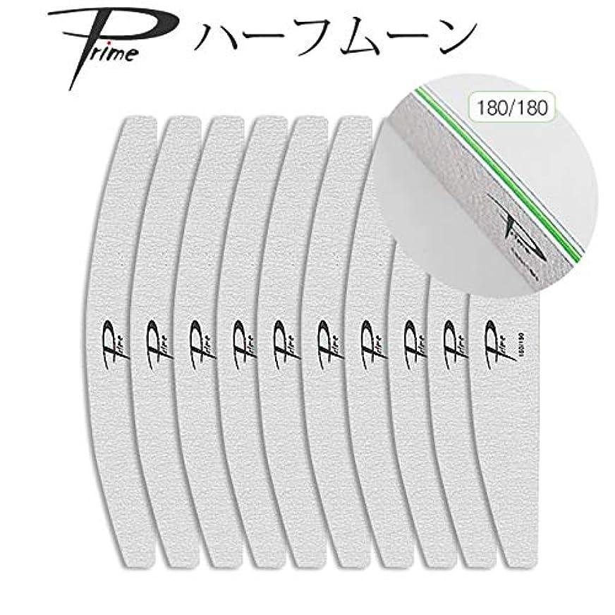 単なるミキサーブレーキ10本セット Prime ハーフムーンファイル 180/180
