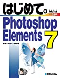 はじめてのPhotoshopElements7 (BASIC MASTER SERIES)