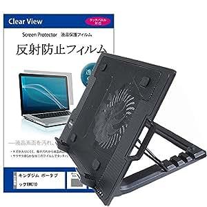 メディアカバーマーケット キングジム ポータブック XMC10 [8インチ(1280x768)]機種用 【大型冷却ファン搭載 ノートPCスタンド と 反射防止液晶保護フィルム のセット】 4段階角度調整
