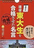 日めくり 現役東大生を合格させた名言   キミもきっと合格できる! ([実用品])