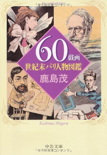 60戯画―世紀末パリ人物図鑑 (中公文庫)の詳細を見る