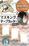 マスキングテープカッター 白 3個入り 対応幅15mm専用