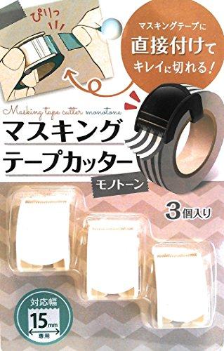 [해외]마스킹 테이프 커터 흰색 3 개들이 대응 폭 15mm 전용/Masking tape cutter white 3 pieces entering correspondence width 15 mm exclusive use