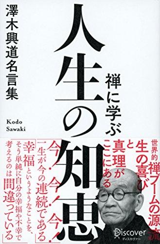 禅に学ぶ人生の知恵 澤木興道名言集