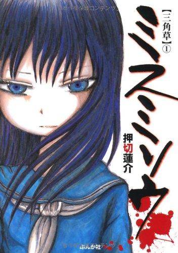 ミスミソウ 【三角草】 (1) (ぶんか社コミックス)