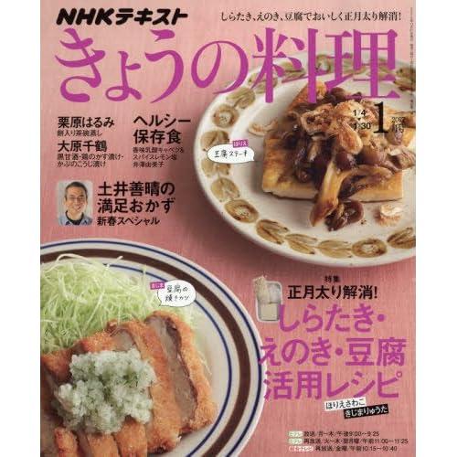 NHKテキスト きょうの料理 2017年 01 月号 [雑誌]