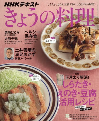 NHKきょうの料理 2017年1月号 [雑誌] (NHKテキスト)の詳細を見る