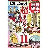 学習まんが 日本の歴史  試験に役立つ! 超重要テーマ11 (全面新版 学習漫画 日本の歴史)