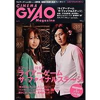 GyaO Magazine増刊 CINEMA GyAO magazine (シネマ ギャオマガジン) (1) 2010年 04月号 [雑誌]