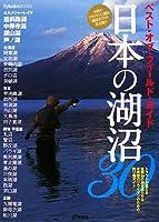 日本の湖沼30―ベスト・オブ・フィールドガイド (FlyRodders BOOKS)