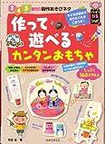 作って遊べるカンタンおもちゃ―3・4・5歳児の製作あそびネタ (ハッピー保育books 19)