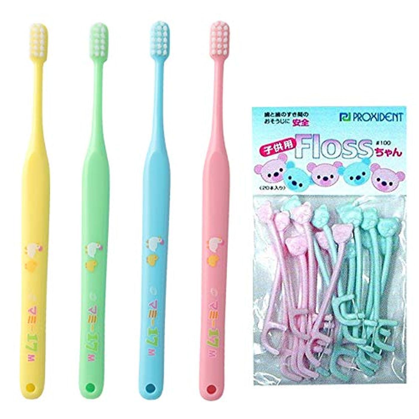 海洋一族利点プローデント子供用フロスちゃん20本入 + マミー17 M(ふつう) こども 歯ブラシ×10本 歯科専売品