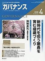 月刊ガバナンス 2019年 04 月号 [雑誌]