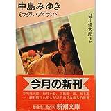 中島みゆき ミラクル・アイランド (新潮文庫)
