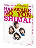 華和家の四姉妹 DVD-BOX[DVD]