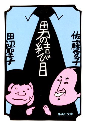 男の結び目 (集英社文庫)