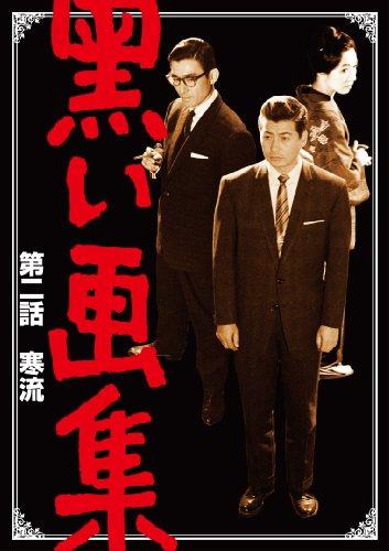 黒い画集 第二話 寒流 [DVD]