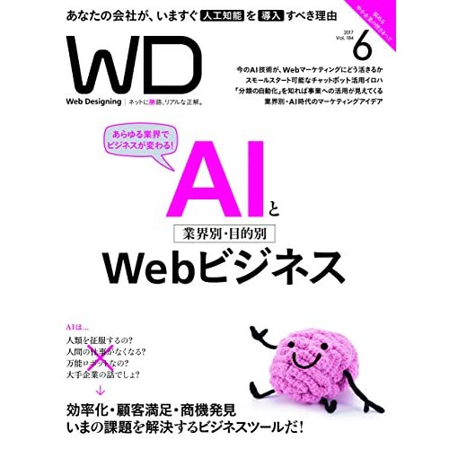 Web Designing 2017年6月号 [雑誌]