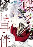 蝶々事件 分冊版(4) (ARIAコミックス)