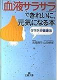 タマネギ健康法 「血液サラサラ」できれいに、元気になる本 (王様文庫) 画像