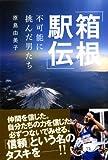 「箱根駅伝」―不可能に挑んだ男たち