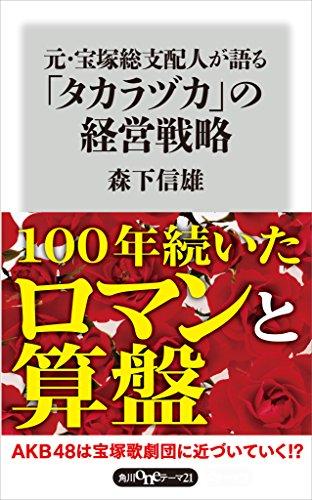 元・宝塚総支配人が語る「タカラヅカ」の経営戦略 (角川oneテーマ21)の詳細を見る