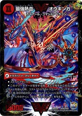 デュエルマスターズ/DMX-26/VV3/VVC/最強熱血 オウギンガ/無敵王剣 ギガハート