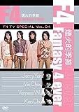 F4 TV Special Vol.4 「煙火的季節 Fantasy 4 ever」 [DVD] 画像