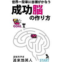 世界一簡単に目標がかなう 成功脳の作り方: 脳が変われば夢が現実化する!