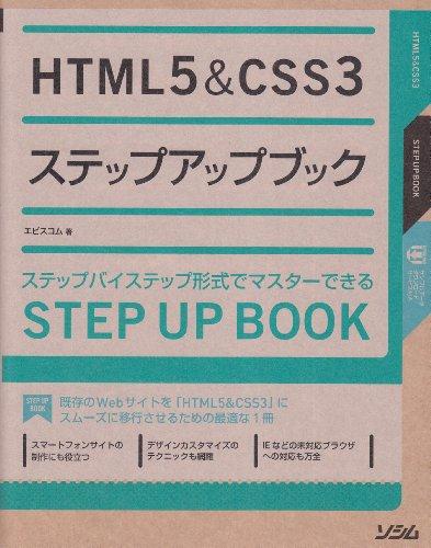 HTML5 & CSS3ステップアップブックの詳細を見る