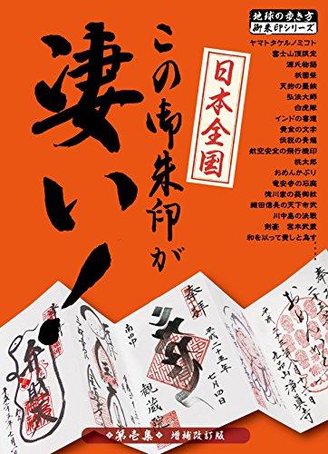 日本全国この御朱印が凄い! 第壱集 増補改訂版 (地球の歩き方―御朱印シリーズ)の詳細を見る