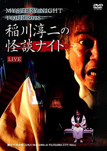 MYSTERY NIGHT TOUR 2018 稲川淳二の怪談ナイト ライブ盤 [DVD]