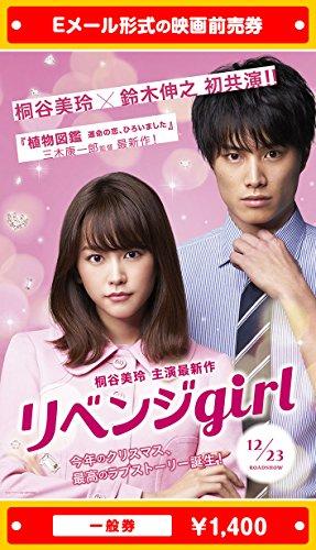 『リベンジgirl』映画前売券(一般券)(ムビチケEメール送付タイプ)