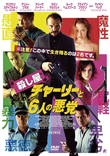 殺し屋チャーリーと6人の悪党 [DVD]の詳細を見る