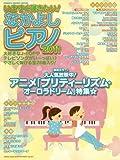 いますぐ弾きたい!なかよしピアノ 2011 (シンコー・ミュージックMOOK)