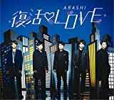 Are you ready now?♪嵐のCDジャケット