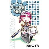 ARIAぷにフィギュア付書籍(3)アリア社長の絵本 ([特装版コミック])