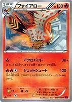 ファイアロー /ポケモンカードXY ファントムゲート(PMXY4)/シングルカード