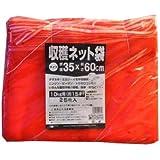 マルソル(MARSOL) 収穫ネット 25枚入 10kg用 35cm×60cm 赤