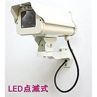 ダミーカメラ 防犯 防雨屋外ハウジング型(ショート) SA-50842 アルミボディダミー防犯カメラ 電池長寿命(3~7年電池交換不要) LED点滅式(50842)