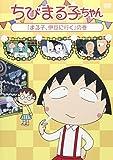 ちびまる子ちゃん『まる子、伊豆に行く』の巻[DVD]