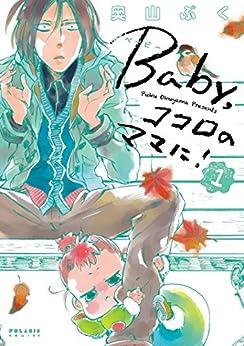 [奥山ぷく]のBaby,ココロのママに!(1) (ポラリスCOMICS)