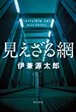 見えざる網 (角川書店単行本)