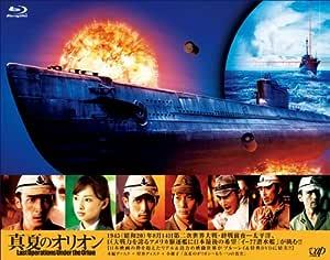 真夏のオリオン [Blu-ray]
